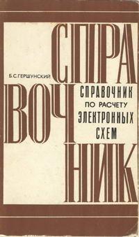 Справочник по расчету электронных схем — обложка книги.