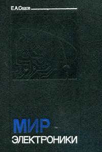 Эврика. Мир электроники — обложка книги.