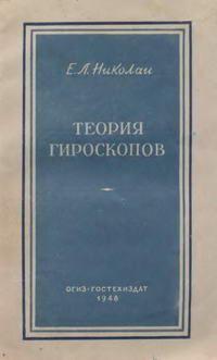 Теория гироскопов — обложка книги.