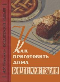 Как приготовить дома кондитерские изделия — обложка книги.