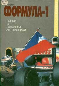 Формула 1 — обложка книги.