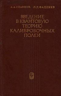 Введение в квантовую теорию калибровочных полей — обложка книги.