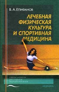 Лечебная физическая культура и спортивная медицина — обложка книги.