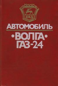 """Автомобиль """"Волга"""" ГАЗ-24 — обложка книги."""