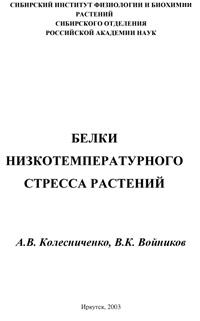 Белки низкотемпературного стресса растений — обложка книги.