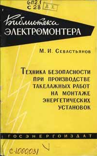 Библиотека электромонтера, выпуск 34. Техника безопасности при производстве такелажных работ на монтаже энергетических установок — обложка книги.