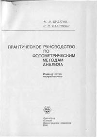 Практическое руководство по фотометрическим методам анализа — обложка книги.