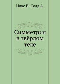 Симметрия в твердом теле — обложка книги.