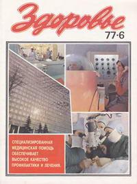 Здоровье №06/1977 — обложка книги.