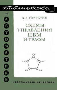 Библиотека по автоматике, вып. 432. Схемы управления ЦВМ и графы — обложка книги.