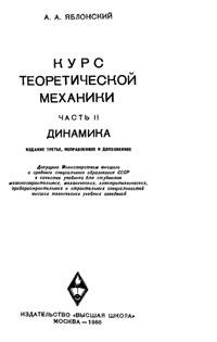 Курс теоретической механики. Часть II. Динамика — обложка книги.