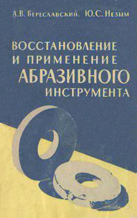 Восстановление и применение абразивного инструмента — обложка книги.