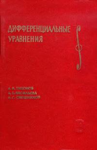 Дифференциальные уравнения — обложка книги.