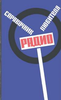 Справочник радиолюбителя — обложка книги.