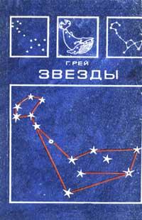 Звезды — обложка книги.