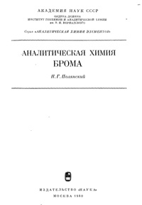 Аналитическая химия брома — обложка книги.