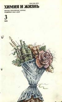 Химия и жизнь №03/1986 — обложка книги.