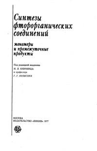 Синтезы фторорганических соединений: мономеры и прмежуточные продукты — обложка книги.