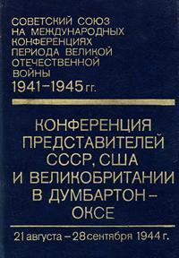 Советский союз на международных конференциях периода Великой Отечественной войны, 1941-1945 гг. Том 3. Конференция представителей СССР, США и Великобритании в Думбартон-Оксе (21 августа - 28 сентября 1944 г.) — обложка книги.