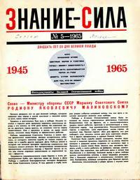 Знание - сила №05/1965 — обложка книги.