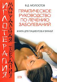 Иглотерапия и мануальная терапия. Практическое руководство по лечению заболеваний — обложка книги.