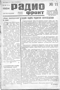 Радиофронт №11/1934 — обложка книги.