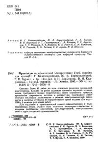 Практикум по прикладной электрохимии — обложка книги.