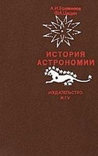 История астрономии. Основные этапы развития астрономической картины мира — обложка книги.