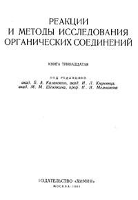 Реакции и методы исследования органических соединений. Том 13 — обложка книги.