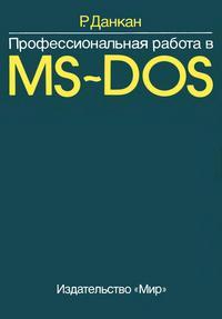 Профессиональная работа в MS-DOS — обложка книги.