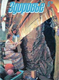 Здоровье №05/1991 — обложка книги.