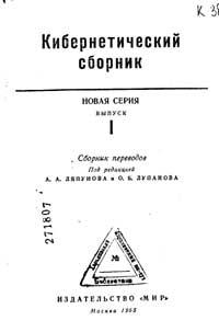 Кибернетический сборник — обложка книги.