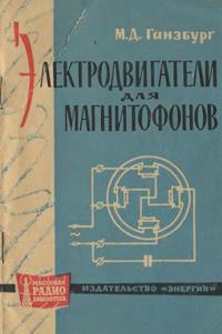 Массовая радиобиблиотека. Вып. 553. Электродвигатели для магнитофонов — обложка книги.
