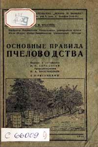 Основные правила пчеловодства — обложка книги.