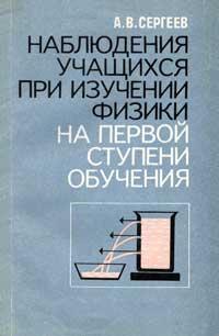 Наблюдение учащихся при изучении физики на первой ступени обучения — обложка книги.