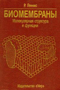 Биомембраны: молекулярная структура и функции — обложка книги.