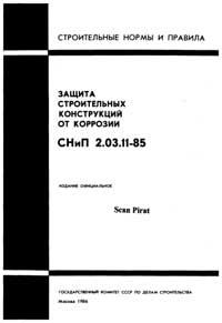 Защита строительных конструкций от коррозии. СНиП 2.03.11-85 — обложка книги.