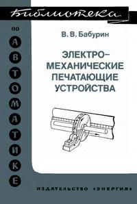 Библиотека по автоматике, вып. 589. Электромеханические печатающие устройства — обложка книги.