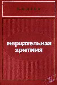 Мерцательная аритмия — обложка книги.