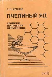Пчелиный яд — обложка книги.