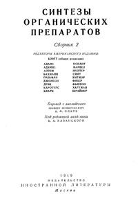 Синтезы органических препаратов. Сборник 2 — обложка книги.