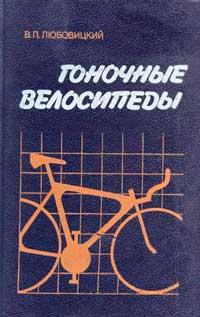 Гоночные велосипеды — обложка книги.