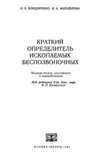 Краткий определитель ископаемых беспозвоночных — обложка книги.