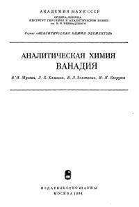 Аналитическая химия ванадия — обложка книги.