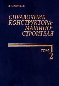 Справочник конструктора-машиностроителя. Том 2 — обложка книги.