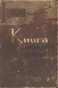 Книга молодого токаря — обложка книги.