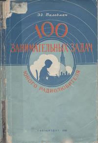 100 занимательных задач юного радиолюбителя — обложка книги.