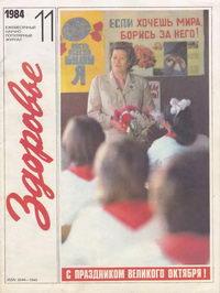 Здоровье №11/1984 — обложка книги.