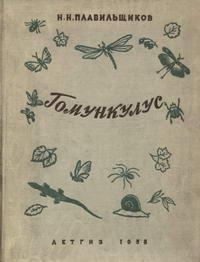 Гомункулус — обложка книги.