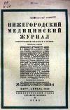 Нижнегородский медицинский журнал, №3-4/1932 — обложка книги.
